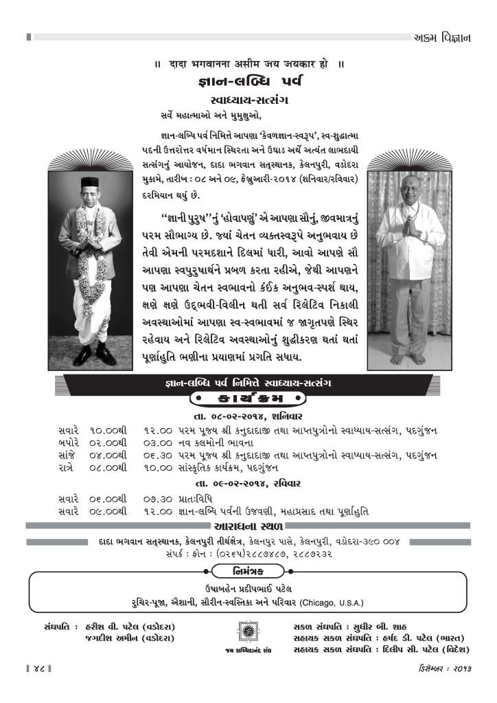 Invitation- GnanLabdhi Parv Feb 8 and 9 - Kelanpur Vadodara